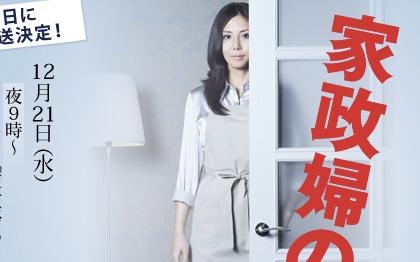 「家政婦のミタ」最終回視聴率なんと40.0% → 「熱中時代」「太陽にほえろ!」に並ぶ