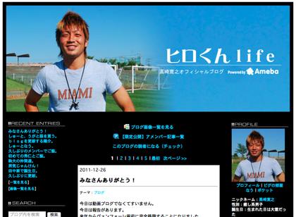 浦和レッズ・高崎寛之、ブログでヴァンフォーレ甲府への完全移籍を発表