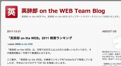 「英辞郎 on the WEB」2011 検索ランキング、日本人が検索しまくる英単語とは?