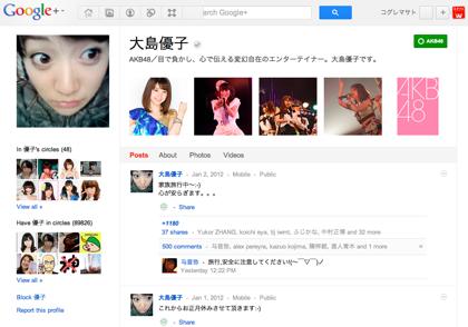 「Google+」AKB48メンバーのフォロワーの増加はやや頭打ち?