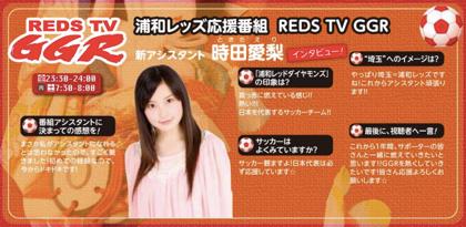 """グラビアアイドル""""とっきー""""こと時田愛梨、浦和レッズ応援番組「REDS TV GGR」アシスタントに"""