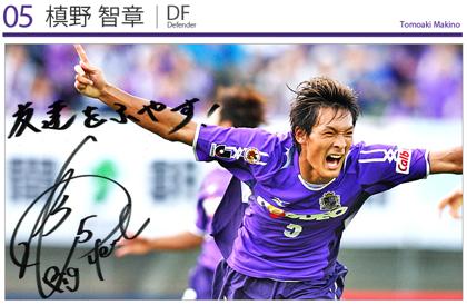 1.FCケルン・槙野智章、浦和レッズに移籍か