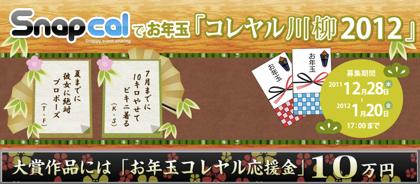 iPhoneアプリ「SnapCal」で今年の目標を川柳としてツイートするキャンペーンで審査員します! #koreyaru