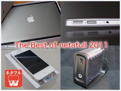 ネタフルモード:2011年に買ったガジェットベスト3〜The Best of netafull〜