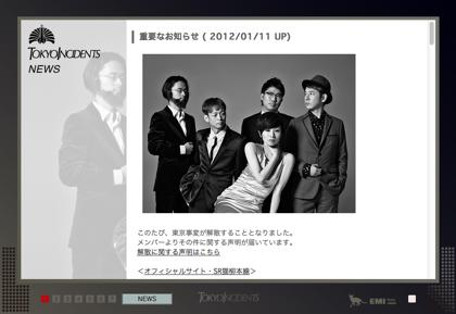 「東京事変」2012年2月29日に解散