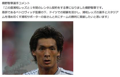浦和レッズ、槙野智章(1.FCケルン)を期限付き移籍で獲得