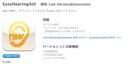iPhoneを補聴器にするアプリ「EasyHearingAid」