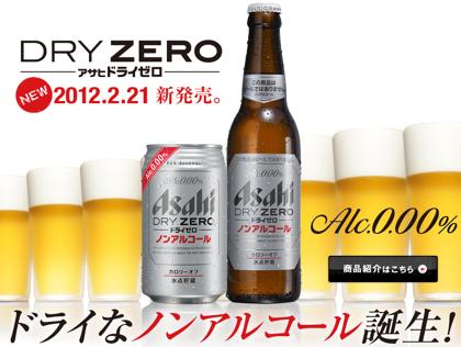 アサヒのノンアルコールビール「ドライゼロ」がスーパードライにクリソツ!