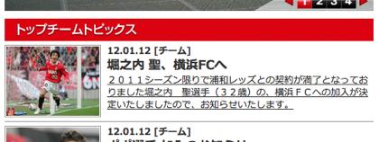浦和レッズ・堀之内聖、横浜FCに移籍