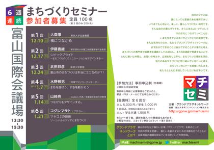 行きます富山!「まちづくりセミナー」で講師します(2012年1月21日)