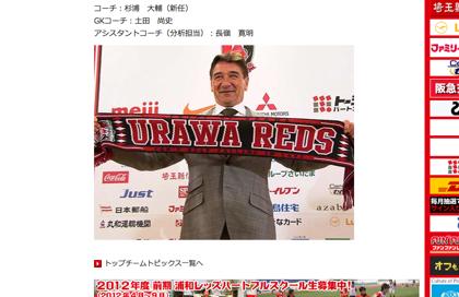 浦和レッズ、2012シーズンの新体制を発表