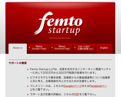 磯崎哲也氏のベンチャー支援プロジェクト「Femto Startup」