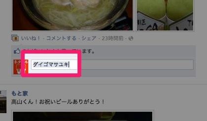 Facebookのコメント欄で相手を指定してコメントを返信する方法