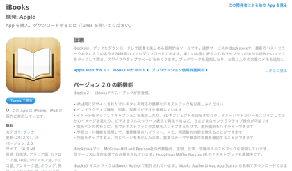 Apple「iBooks 2」「iBooks Author」リリース → 教科書を再定義