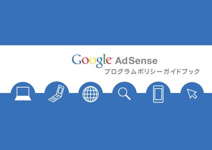 ポリシー違反を分かりやすく解説した「Google AdSense プログラム ポリシーガイドブック」