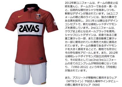 浦和レッズ、2012シーズンの背番号とユニフォームを発表