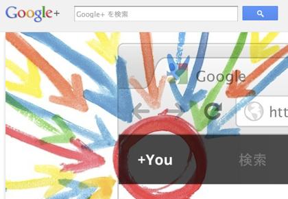 「Google+」実名以外のユーザ名の利用も可能に