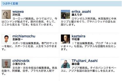 """朝日新聞、ツイッターをしている""""つぶやく記者""""リスト公開"""