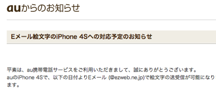 au版「iPhone 4S」Eメール絵文字対応
