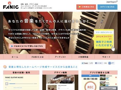 【iPhoneアプリで録音可能】試聴・販売できるミュージシャンのためのウェブ作成サービス「FANIC(ファニック)」