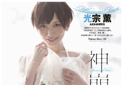 「AKB48」研究生・光宗薫が週刊プレイボーイのグラビアに