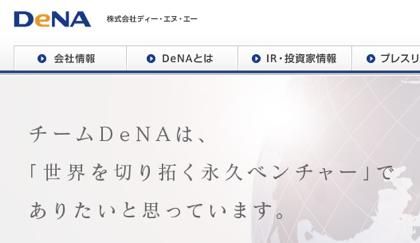 DeNA、グリーと田中社長を提訴