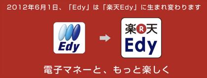 Edy → 楽天Edy