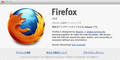 ユーザインターフェースなどを改良した「Firefox 10」リリース