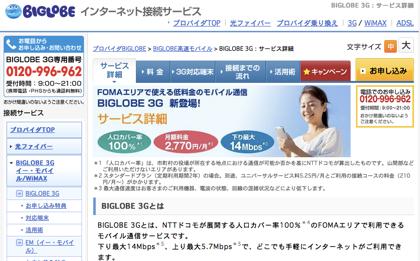 月額1,775円のデータ通信サービス「BIGLOBE 3G」