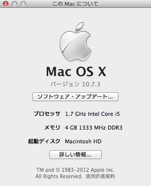「Mac OS X 10.7.3」リリース