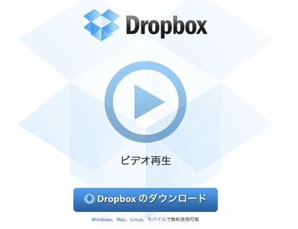 「Dropbox」最大5GBを無料追加する方法(ベータ版導入)