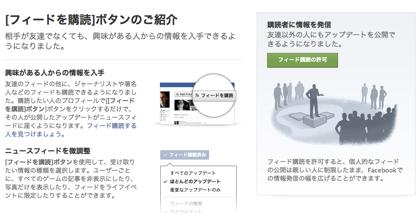 Facebook「フィード購読」設定と投稿の共有範囲を確認した