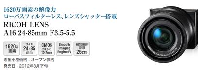 リコー「GXR」用APS-Cサイズカメラユニット「A16 24-85mm F3.5-5.5」