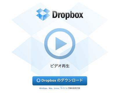 Google、Dropboxのようなストレージサービス「Drive」をリリースか?