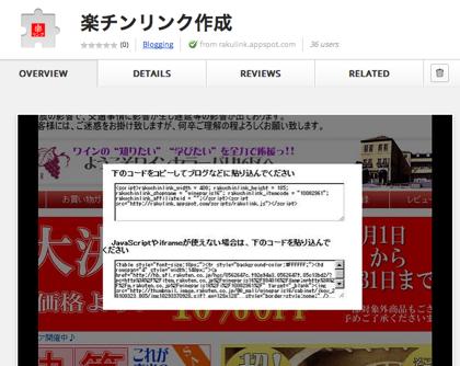 楽天市場のアフィリエイトリンクを簡単に生成するGoogle Chrome機能拡張「楽チンリンク作成」
