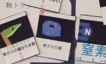 「ケミストリークエスト」小学生社長の開発したカードゲームがヒット