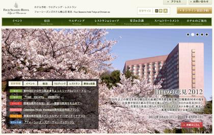 フォーシーズンズホテル → ホテル椿山荘東京