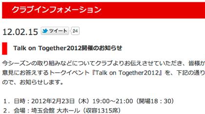 浦和レッズ「Talk on Together 2012」開催