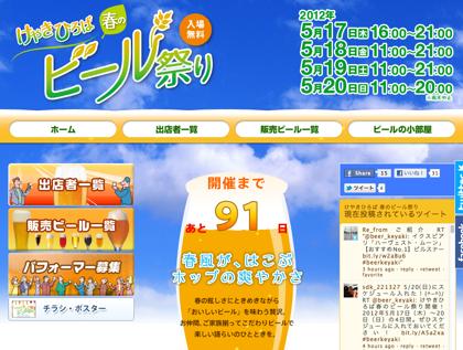 「けやきひろば 春のビール祭り2012」5月17日〜20日(さいたま新都心) #beerkeyaki