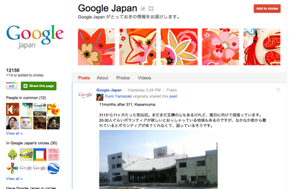 Google Japan、Google+ページを開設