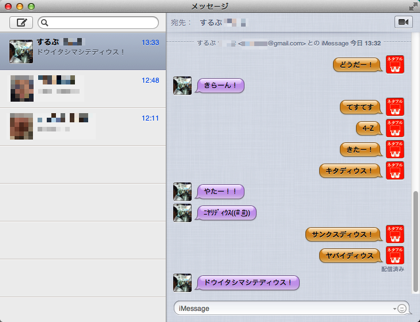 Mac/iPhone/iPadで「メッセージ(Messages)」のやり取りを同期する方法