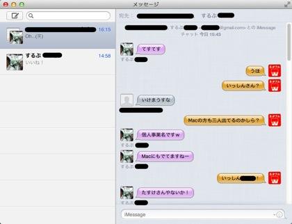 「メッセージ(Messages)」グループチャットに対応(OS X Mountain Lion/iOS)