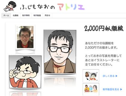 アイコンに使える似顔絵が2,000円「ふじもなおのアトリエ」
