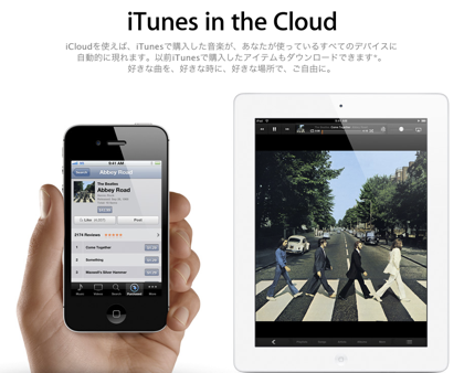iTunesで購入した音楽が全てのデバイスに同期する「iTunes in the Cloud」日本でも開始