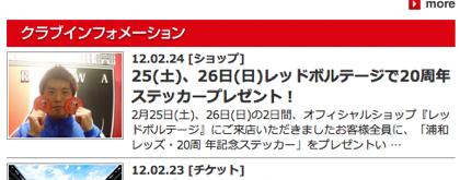 浦和レッズ、レッドボルテージで20周年記念ステッカー全プレ(2/25, 26)
