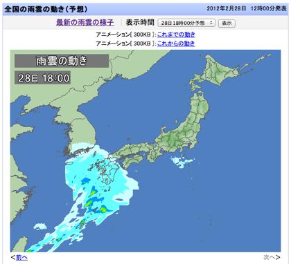 関東で29日未明から大雪の恐れ