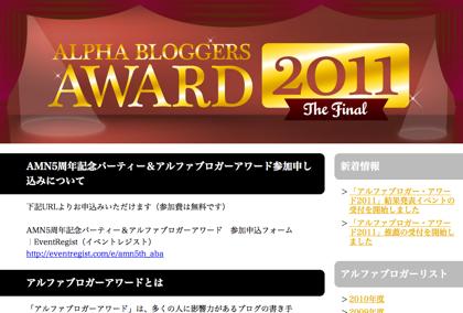 【ネタフル】「アルファブロガーアワード2011」最後の開催→推薦受付中!【ヨロシク】