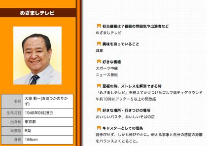 """「めざましテレビ」大塚範一キャスター、番組""""卒業""""へ"""
