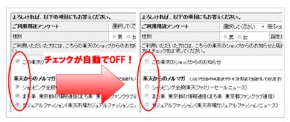 楽天のメルマガ受信チェックボックスを自動でオフするFirefoxアドオン「Rakuten Anti Mail Magazine for Firefox」