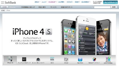 """「iPhone 4/4S」は900MHz帯""""プラチナバンド""""対応(7月25日より利用可能)"""